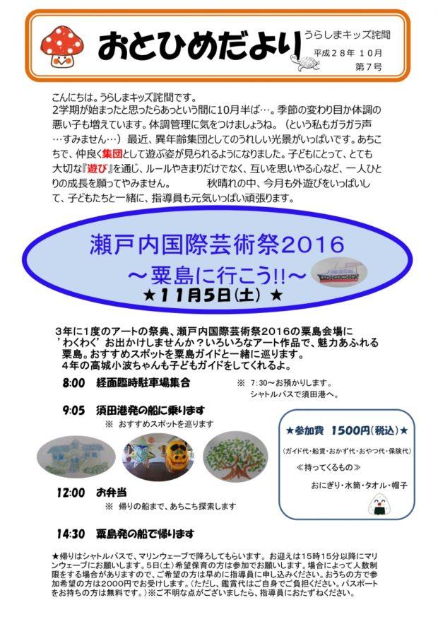 otohime201610-1
