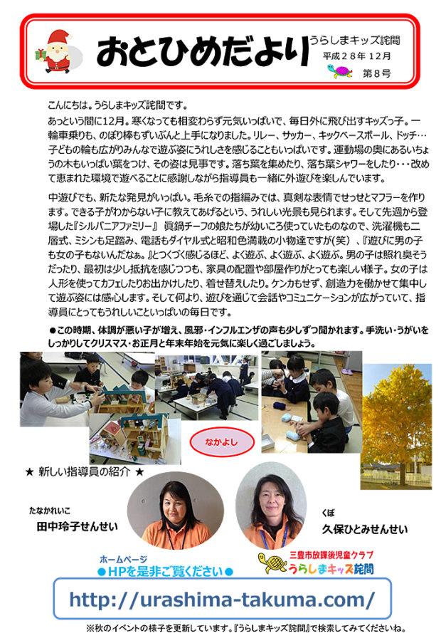 otohime201612-1
